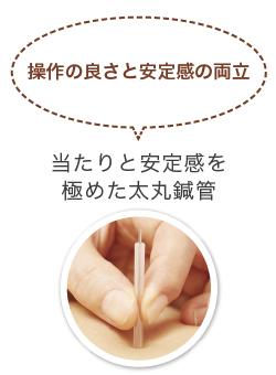 操作の良さと安定感の両立 当たりと安定感を極めた太丸鍼管