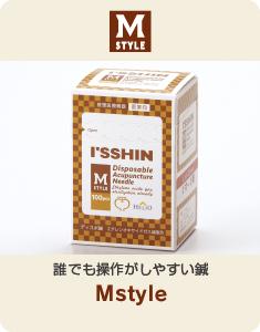 ディスポ鍼 I'SSHIN いっしん M style
