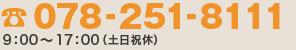 078-251-8111/9:00〜17:00(土日祝休)