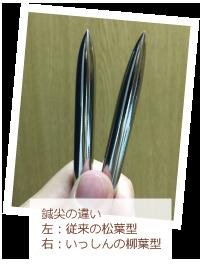 鍼尖の違い、左:従来の松葉型・右:いっしんの柳葉型