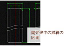 開発途中の鍼管の図面