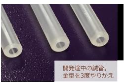 開発途中の鍼管。金型を3度やりかえ