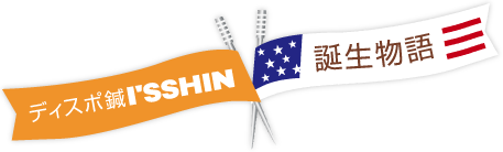 ディスポ鍼 I'SSHIN 誕生物語