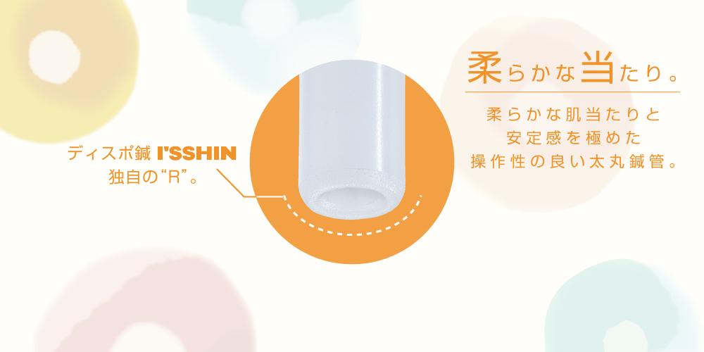 ディスポ鍼 I'SSHIN独自の柔らかな肌当たりと安定感を極めた操作性の良い太丸鍼管。